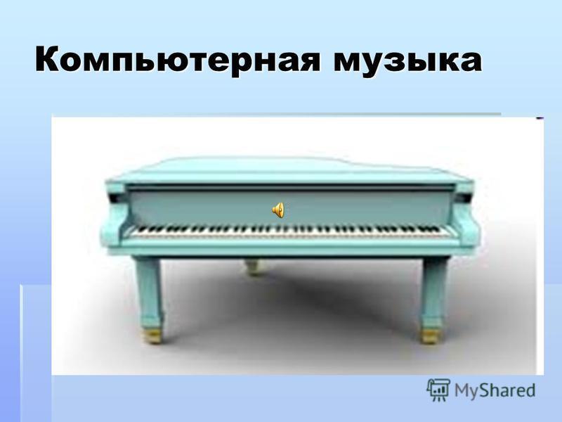 Компьютерная музыка
