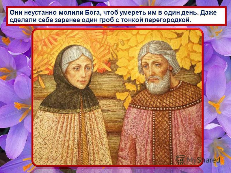 Они неустанно молили Бога, чтоб умереть им в один день. Даже сделали себе заранее один гроб с тонкой перегородкой.