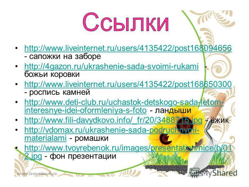 http://www.liveinternet.ru/users/4135422/post168094656 - сапожки на забореhttp://www.liveinternet.ru/users/4135422/post168094656 http://4gazon.ru/ukrashenie-sada-svoimi-rukami - божьи коровкиhttp://4gazon.ru/ukrashenie-sada-svoimi-rukami http://www.l