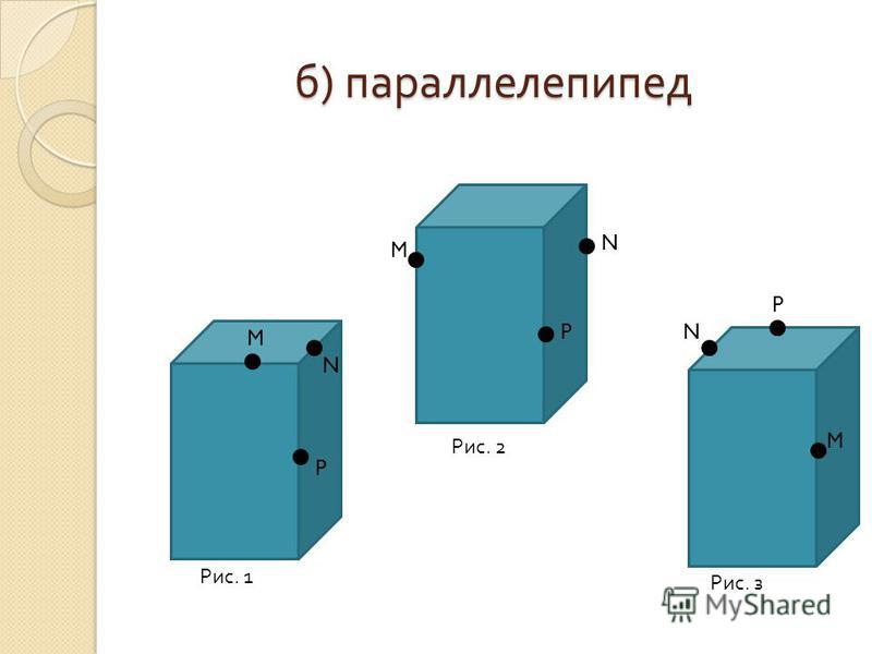б ) параллелепипед M N P Рис. 1 N M P Рис. 2 N M P Рис. з