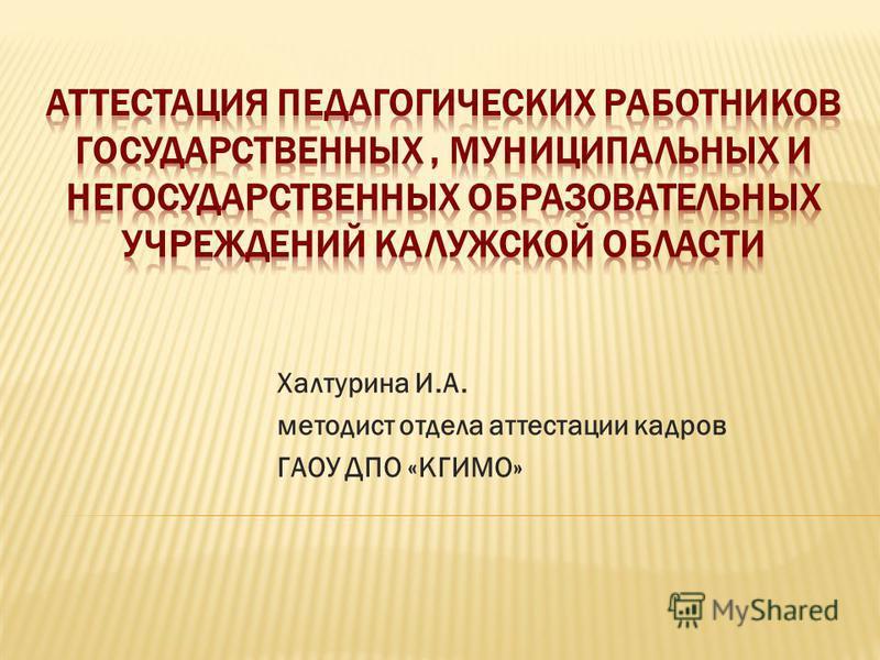 Халтурина И.А. методист отдела аттестации кадров ГАОУ ДПО «КГИМО»