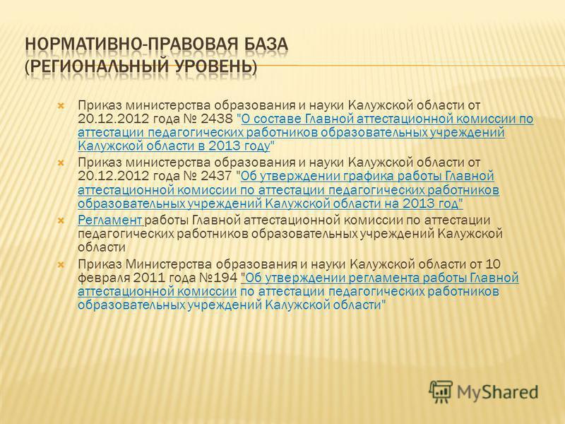 Приказ министерства образования и науки Калужской области от 20.12.2012 года 2438