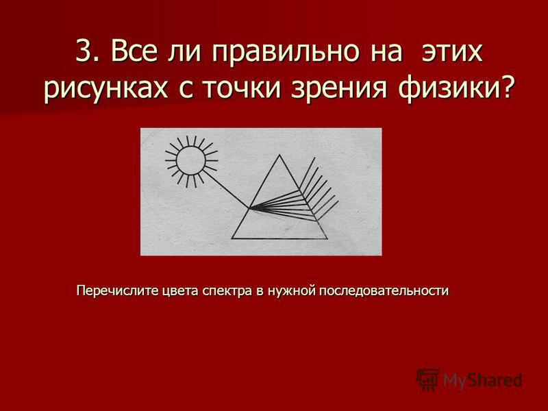 3. Все ли правильно на этих рисунках с точки зрения физики? Перечислите цвета спектра в нужной последовательности