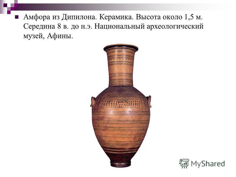 Амфора из Дипилона. Керамика. Высота около 1,5 м. Середина 8 в. до н.э. Национальный археологический музей, Афины.