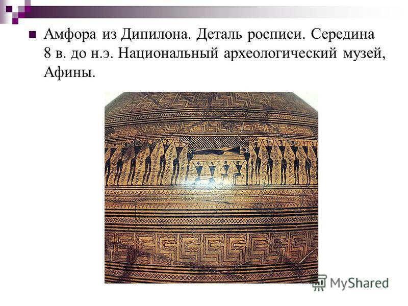 Амфора из Дипилона. Деталь росписи. Середина 8 в. до н.э. Национальный археологический музей, Афины.