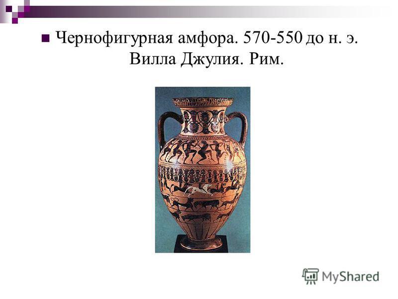 Чернофигурная амфора. 570-550 до н. э. Вилла Джулия. Рим.
