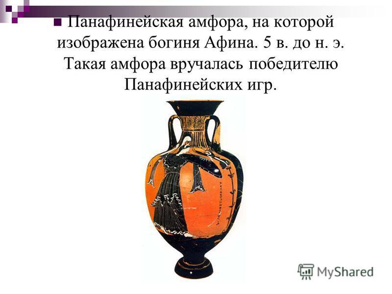 Панафинейская амфора, на которой изображена богиня Афина. 5 в. до н. э. Такая амфора вручалась победителю Панафинейских игр.