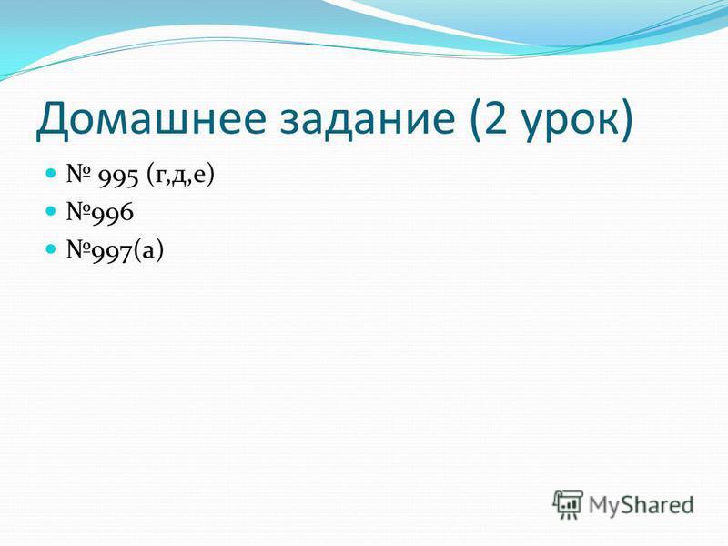 Домашнее задание (2 урок) 995 (г,д,е) 996 997(а)