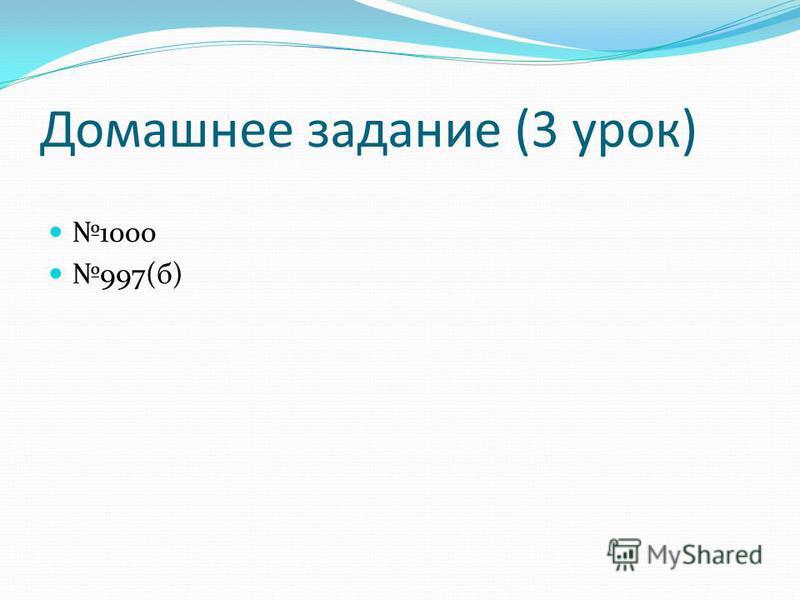 Домашнее задание (3 урок) 1000 997(б)