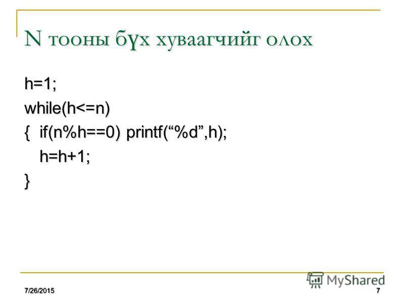 77/26/2015 N тооны б ү х хуваагчийг олох h=1;while(h<=n) {if(n%h==0) printf(%d,h); h=h+1; h=h+1;}