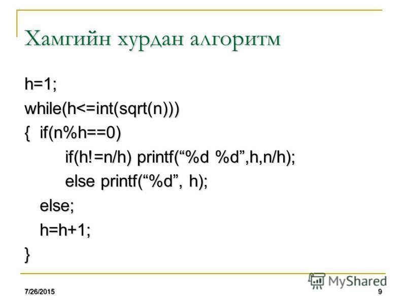 97/26/2015 Хамгийн хурдан алгоритм h=1;while(h<=int(sqrt(n))) {if(n%h==0) if(h!=n/h) printf(%d %d,h,n/h); else printf(%d, h); else; h=h+1; h=h+1;}