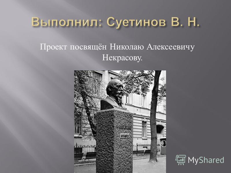 Проект посвящён Николаю Алексеевичу Некрасову.