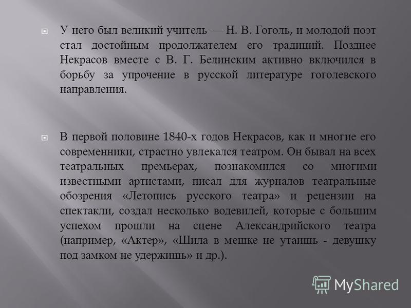 У него был великий учитель Н. В. Гоголь, и молодой поэт стал достойным продолжателем его традиций. Позднее Некрасов вместе с В. Г. Белинским активно включился в борьбу за упрочение в русской литературе гоголевского направления. В первой половине 1840