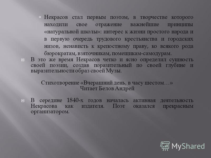Некрасов стал первым поэтом, в творчестве которого находили свое отражение важнейшие принципы « натуральной школы »: интерес к жизни простого народа и в первую очередь трудового крестьянства и городских низов, ненависть к крепостному праву, ко всяког