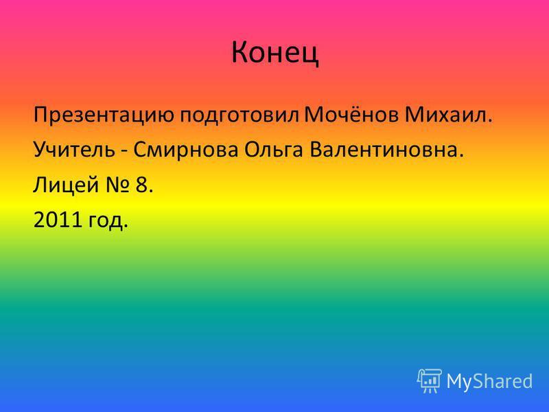 Цитронеллол Цитронеллол 3,7-диметил-6-октенол, спирт; бесцветная жидкость с запахом роз, нерастворимая в воде, растворимая в спирте и эфире; t кип 116 °С (при ~ 2,0 кн/м 2 ), плотность 0,855 г/см 3 (20 °С). Содержится во многих эфирных маслах (розово