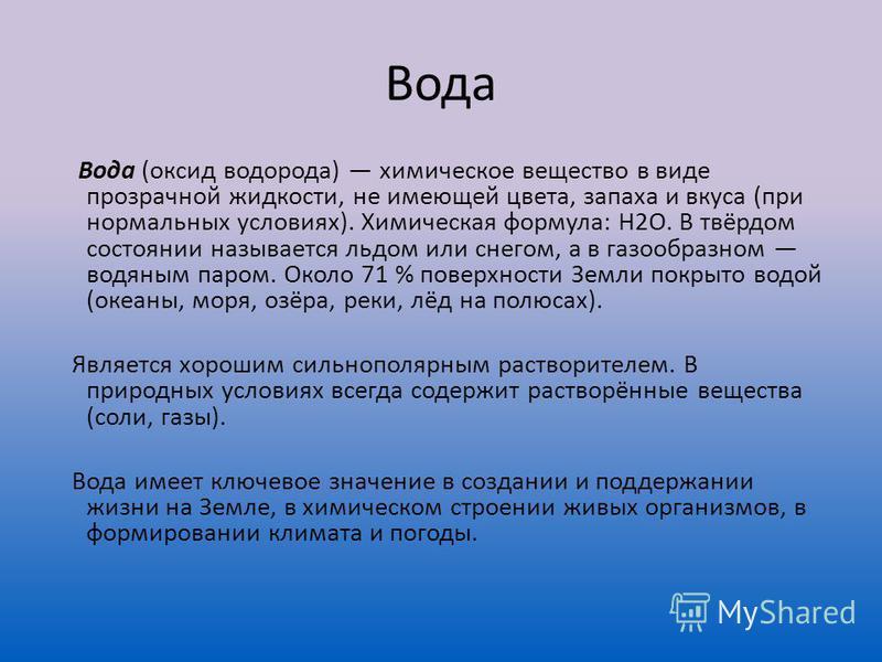 Дезодорант «Nivea For Men» В состав данного продукта входят: Вода Спирт денатурированный Алюминия хлоргидрат ПЭГ-8 ПЭГ-40 Гидроксиэтилцеллюлоза Гидрогенизированное касторовое масло Лимонная кислота Цитронеллол