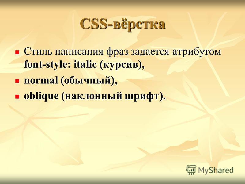 CSS-вёрстка Стиль написания фраз задается атрибутом font-style: italic (курсив), Стиль написания фраз задается атрибутом font-style: italic (курсив), normal (обычный), normal (обычный), oblique (наклонный шрифт). oblique (наклонный шрифт).