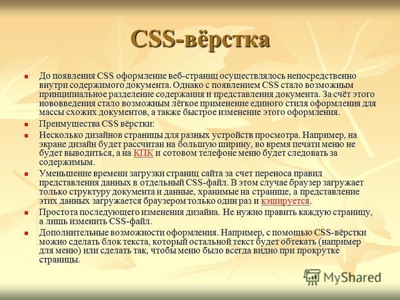 CSS-вёрстка До появления CSS оформление веб-страниц осуществлялось непосредственно внутри содержимого документа. Однако с появлением CSS стало возможным принципиальное разделение содержания и представления документа. За счёт этого нововведения стало