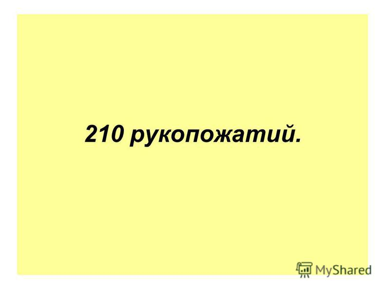 210 рукопожатий.