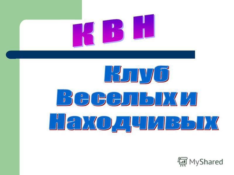 Игры словарь русского языка