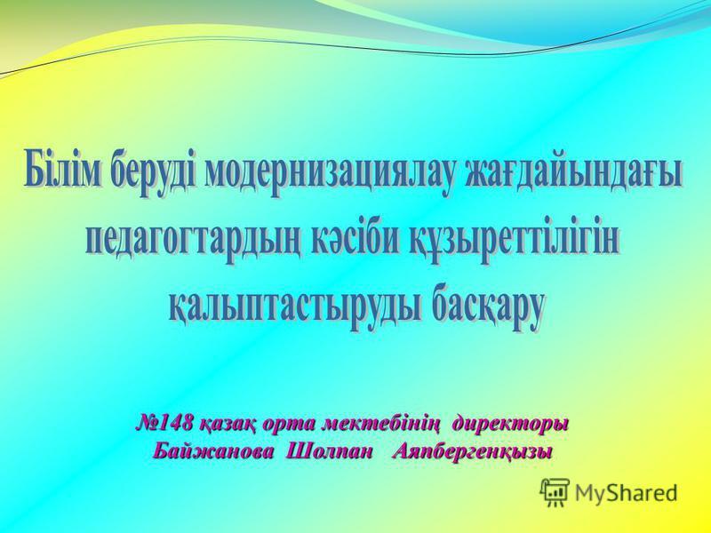 148 қазақ орта мектебінің директоры Байжанова Шолпан Аяпбергенқызы