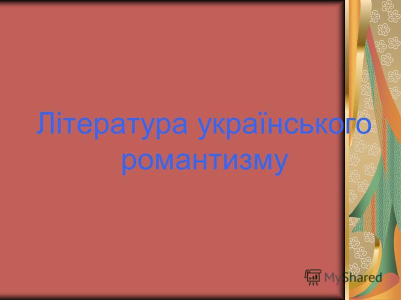 Література українського романтизму