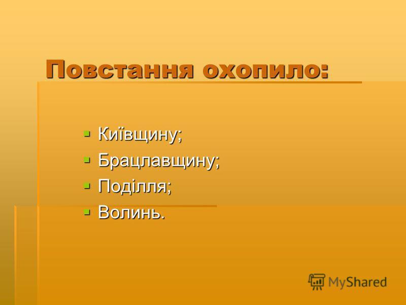 Повстання охопило: Київщину; Київщину; Брацлавщину; Брацлавщину; Поділля; Поділля; Волинь. Волинь.
