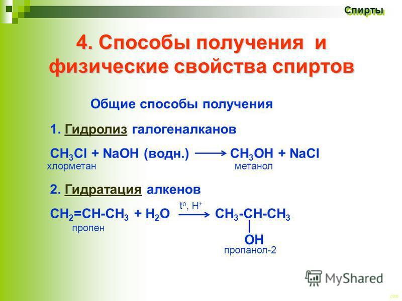 CEE Спирты Спирты 4. Способы получения и физические свойства спиртов Общие способы получения 1. Гидролиз галогеналканов Гидролиз СН 3 Cl + NaOH (водный.) СН 3 ОН + NaCl 2. Гидратация алкенов Гидратация СН 2 =СН-СН 3 + Н 2 О СН 3 -СН-СН 3 метанол хлор