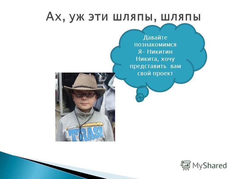 Мастер презентаций http://www.deti-66.ru/ Давайте познакомимся Я- Никитин Никита, хочу представить вам свой проект