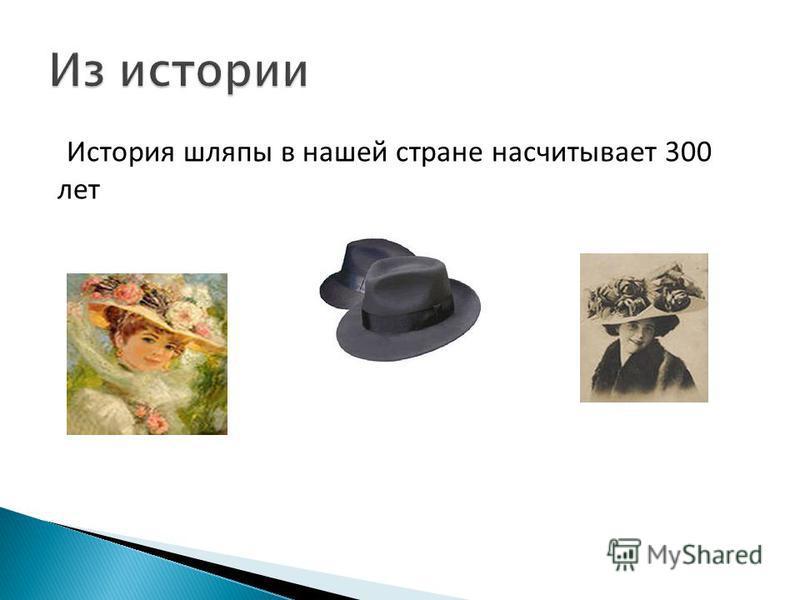 История шляпы в нашей стране насчитывает 300 лет