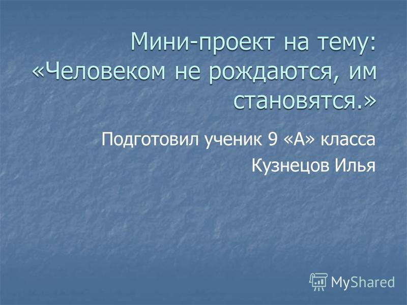 Подготовил ученик 9 «А» класса Кузнецов Илья