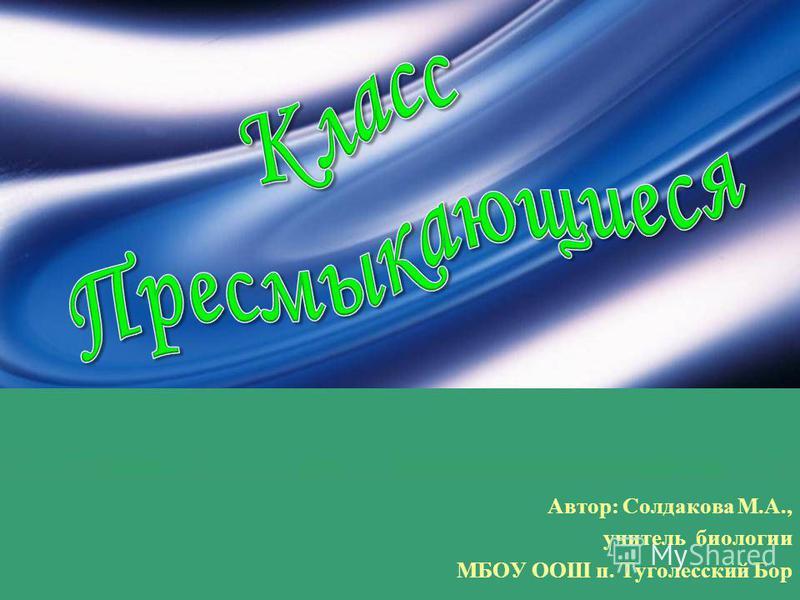 Автор: Солдакова М.А., учитель биологии МБОУ ООШ п. Туголесский Бор
