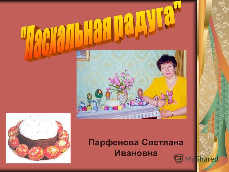Парфенова Светлана Ивановна