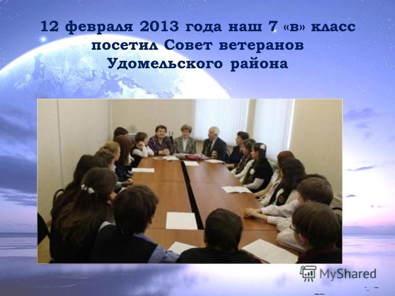 12 февраля 2013 года наш 7 «в» класс посетил Совет ветеранов Удомельского района