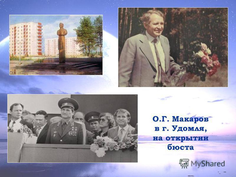 О.Г. Макаров в г. Удомля, на открытии бюста