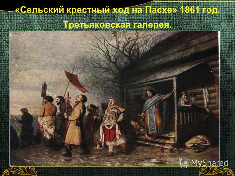 «Сельский крестный ход на Пасхе» 1861 год. Третьяковская галерея.