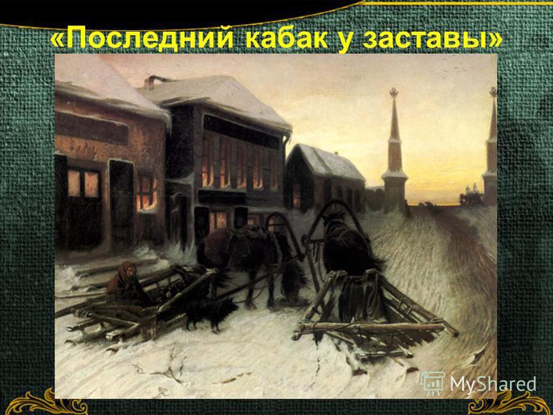 «Последний кабак у заставы»