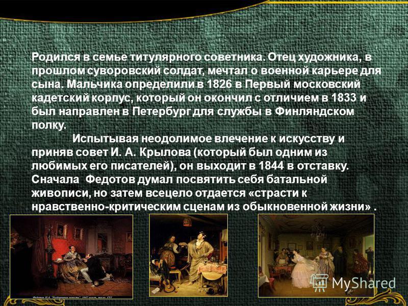 Родился в семье титулярного советника. Отец художника, в прошлом суворовский солдат, мечтал о военной карьере для сына. Мальчика определили в 1826 в Первый московский кадетский корпус, который он окончил с отличием в 1833 и был направлен в Петербург
