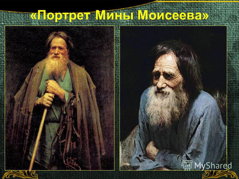 «Портрет Мины Моисеева»
