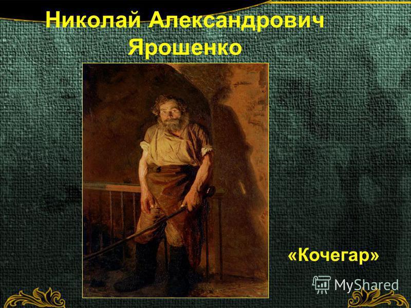 Николай Александрович Ярошенко «Кочегар»