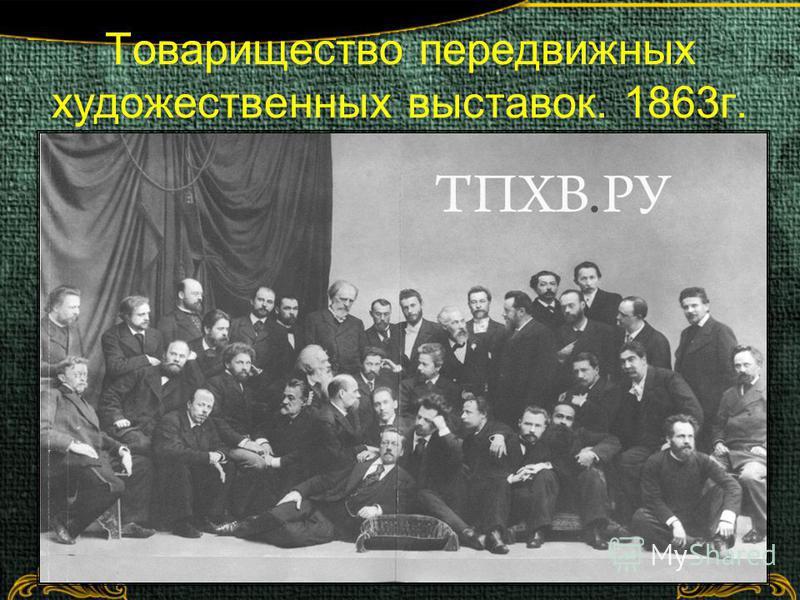 Товарищество передвижных художественных выставок. 1863 г.
