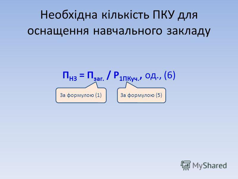 Необхідна кількість ПКУ для оснащення навчального закладу П НЗ = П заг. / Р 1ПКуч., од., (6) За формулою (1)За формулою (5)