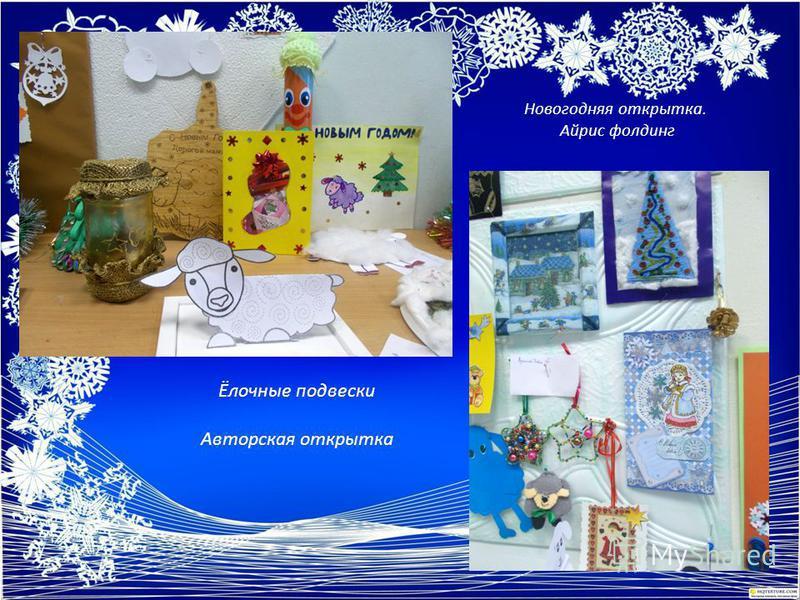 Ёлочные подвески Авторская открытка Новогодняя открытка. Айрис фолдинг