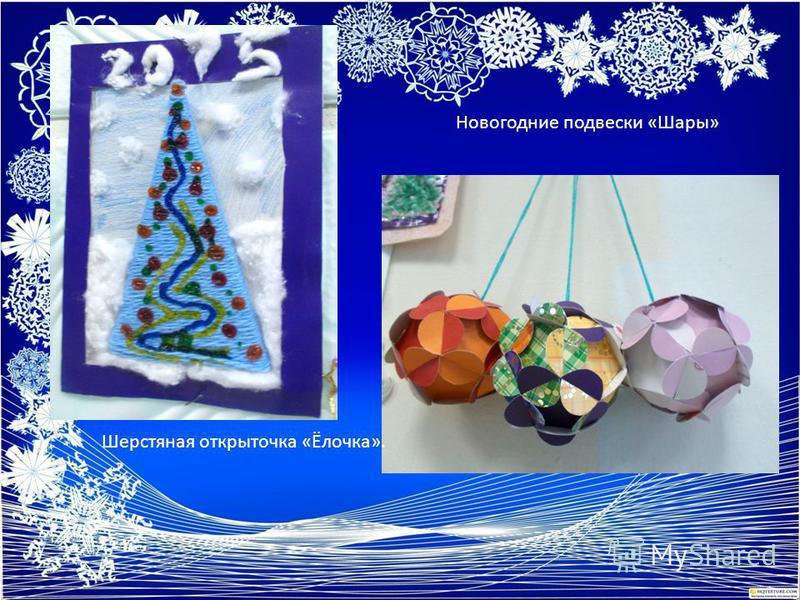 Шерстяная открыточка «Ёлочка». Новогодние подвески «Шары»