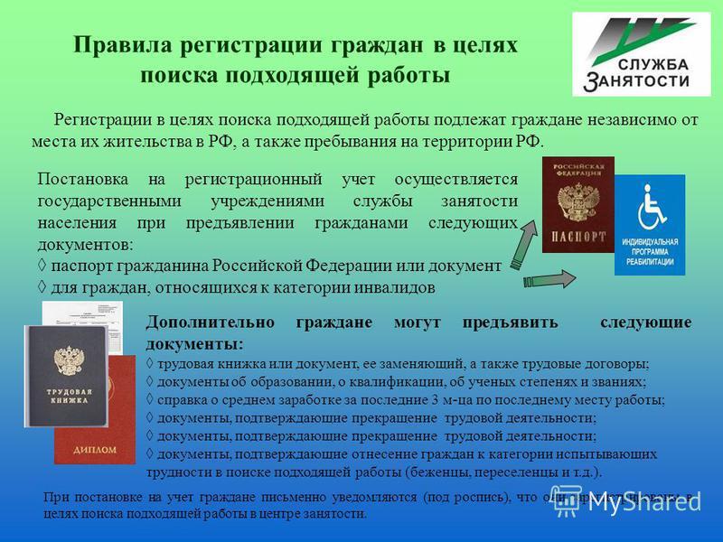 Регистрации в целях поиска подходящей работы подлежат граждане независимо от места их жительства в РФ, а также пребывания на территории РФ. Правила регистрации граждан в целях поиска подходящей работы Постановка на регистрационный учет осуществляется