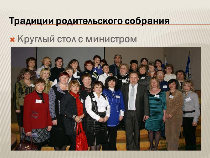 Традиции родительского собрания Круглый стол с министром