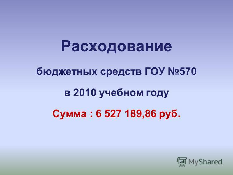 Расходование бюджетных средств ГОУ 570 в 2010 учебном году Сума : 6 527 189,86 руб.