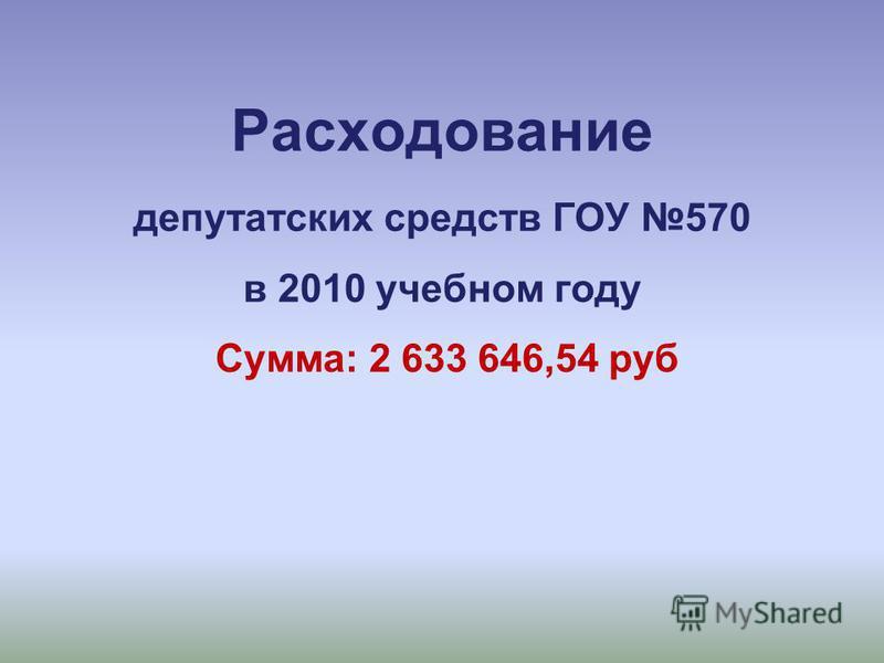 Расходование депутатских средств ГОУ 570 в 2010 учебном году Сума: 2 633 646,54 руб