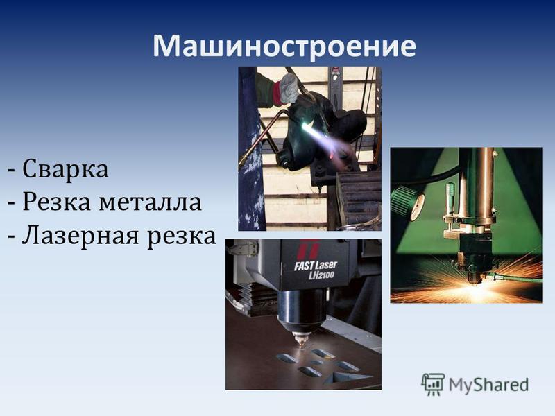 Машиностроение - Сварка - Резка металла - Лазерная резка