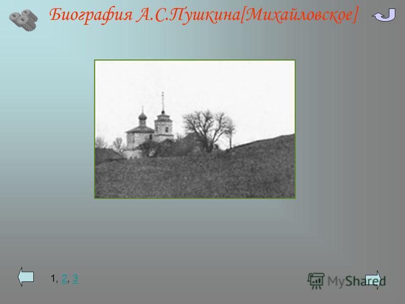 Биография А.С.Пушкина[Михайловское] 1, 2, 323